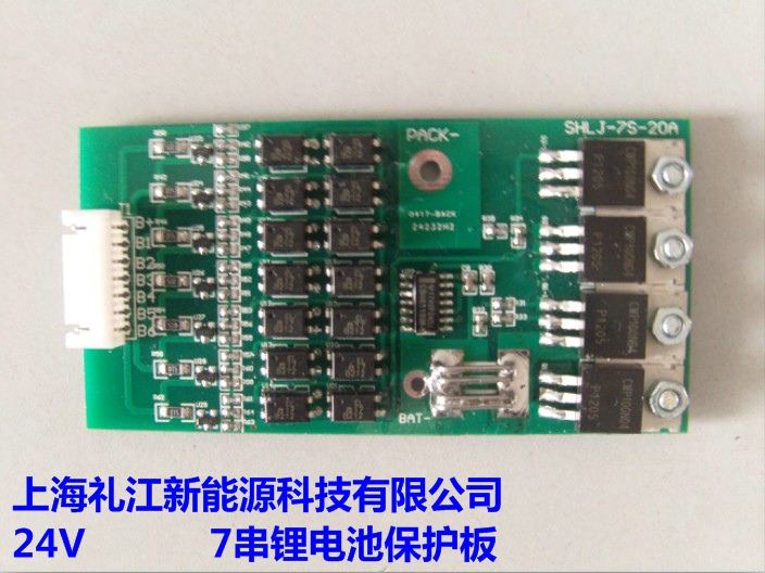 7串24v电动车锂电池保护板带均衡工作电流20a