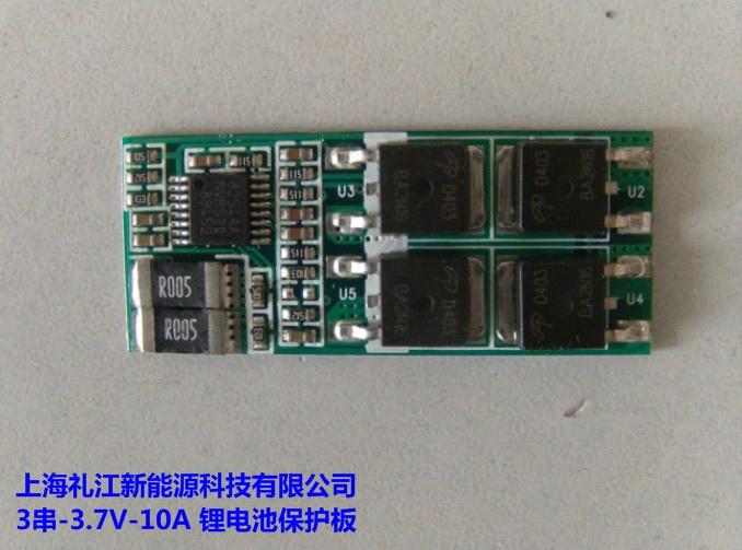 3串锂电池保护板工作电流10a